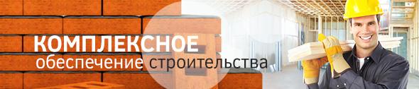 стройматериалы воскресенск