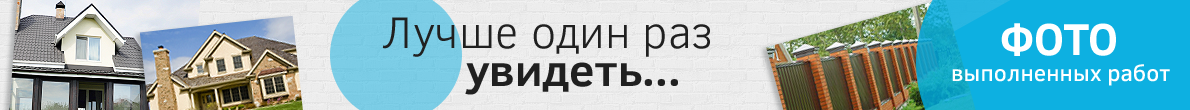 Фото работ ВосДомСтрой